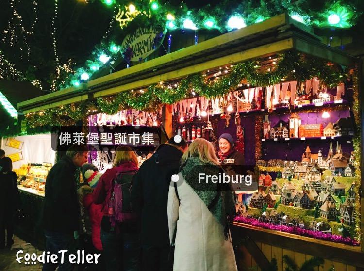 德國|佛萊堡聖誕市集|童話黑森林入口小鎮Freiburg+蒂蒂湖一日遊!