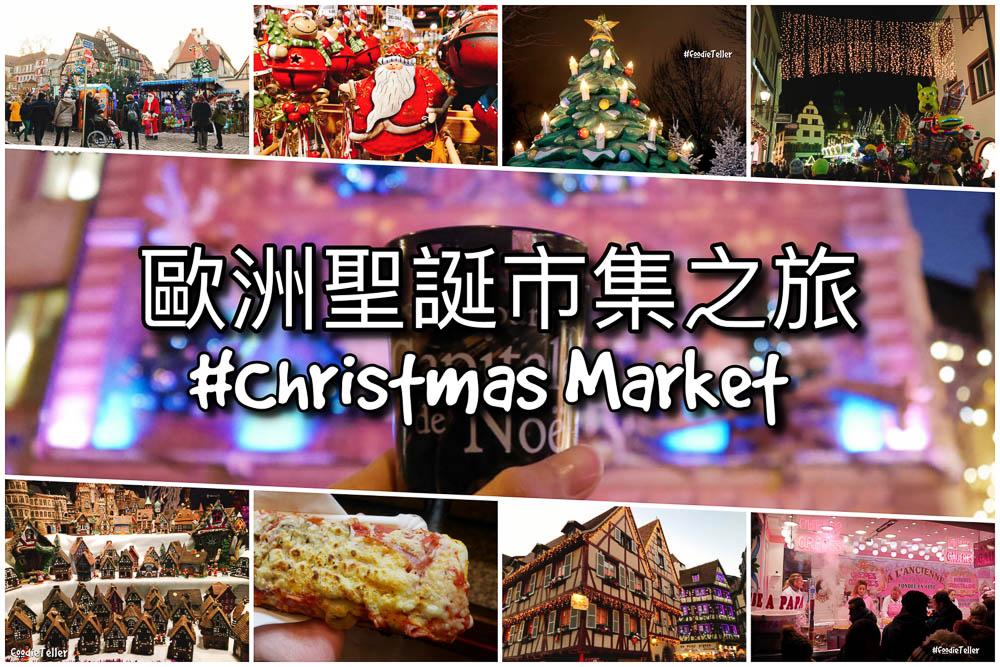 歐洲聖誕市集懶人包|你不能錯過超夢幻歐洲聖誕市集之旅!此生必體驗一次呀!