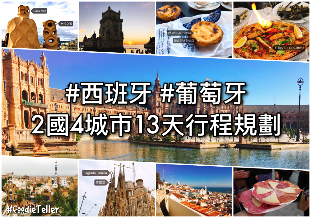 西班牙葡萄牙自由行|2國4城市13天自由行規劃行程、住宿、景點總整理!