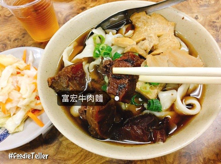 台北西門町美食|富宏建宏牛肉麵 台北CP值最高牛肉麵!24小時營業加湯加麵免費!