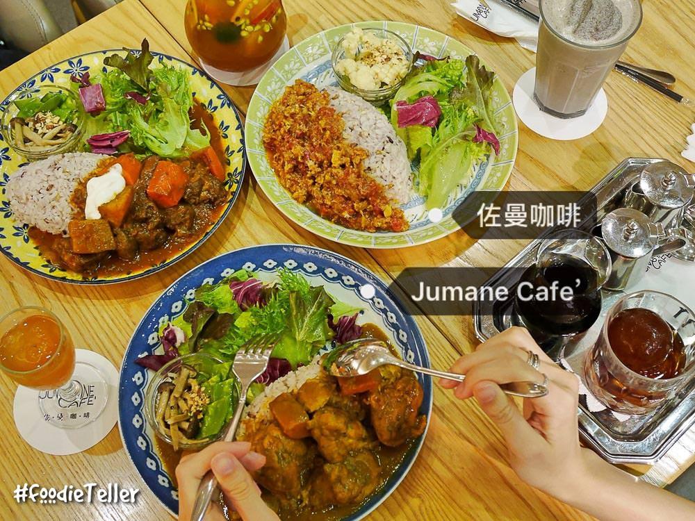 台北中山站美食|佐曼咖啡Jumane Cafe'  主打中西融合fusion限量飯食晚餐!