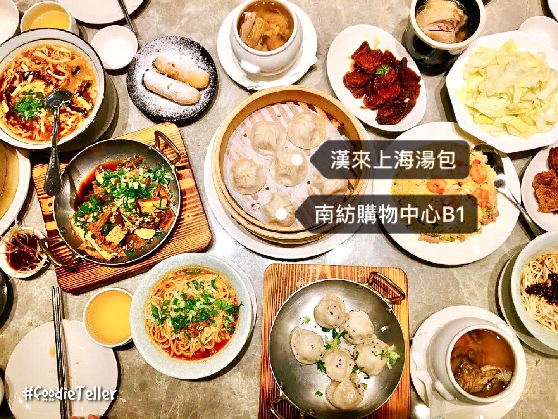 台南|南紡購物中心美食|漢來上海湯包 五星級飯店等級的道地上海美食!