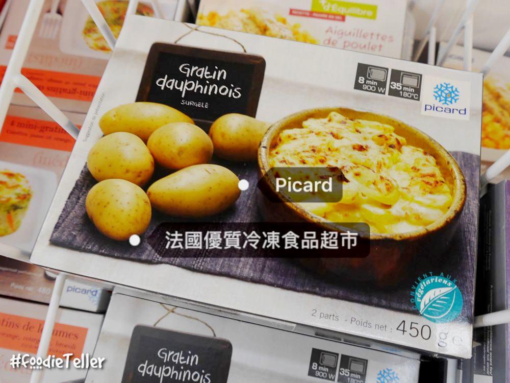 法國超市必買|Picard 優質冷凍食品超市 全套法式道地料理一次搞定!