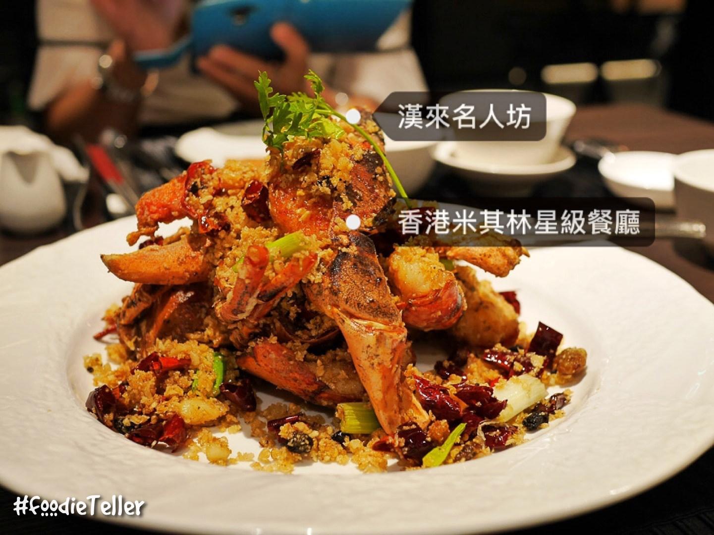 台南|漢來名人坊高級粵菜 香港米其林星級餐廳 !龍蝦、鮑魚、燕窩、魚翅一次滿足!
