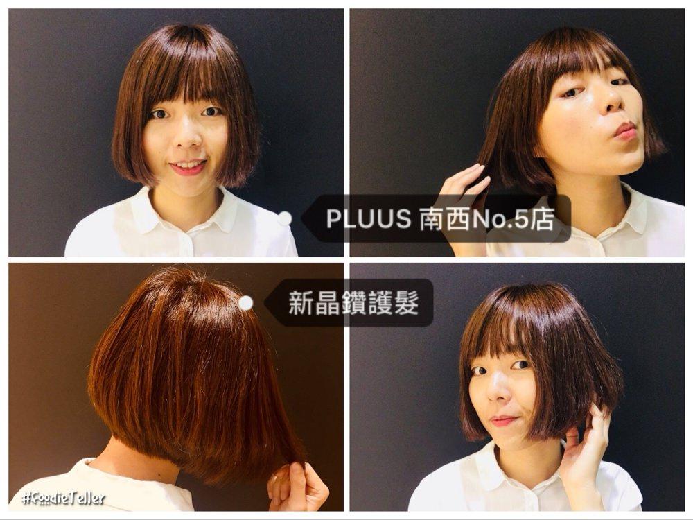 台北護髮推薦|新晶鑽護髮強力登場 剪染護一次在PLUUS中山N5店搞定!