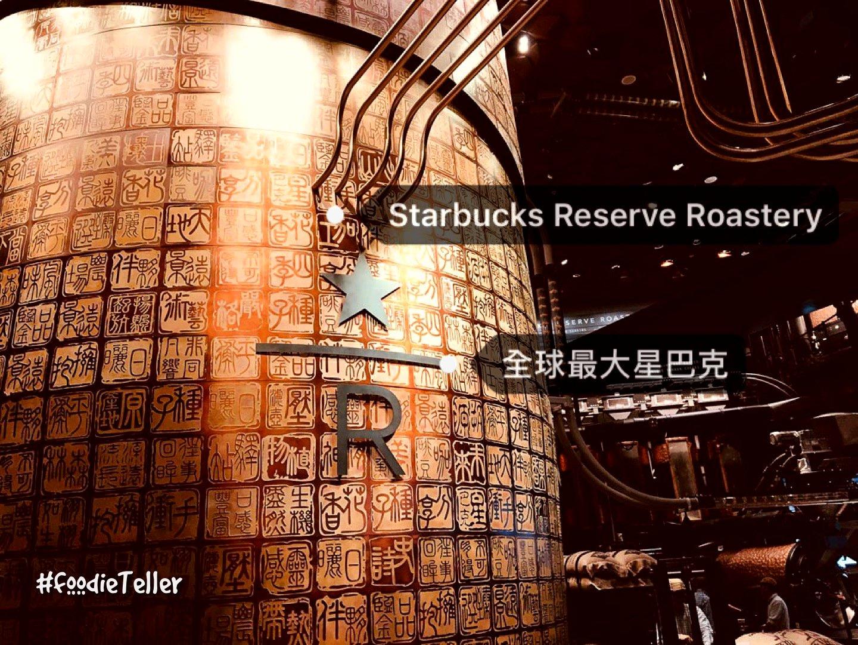 中國|上海景點|全球最大星巴克臻選上海烘培工坊地址、介紹、營業時間!