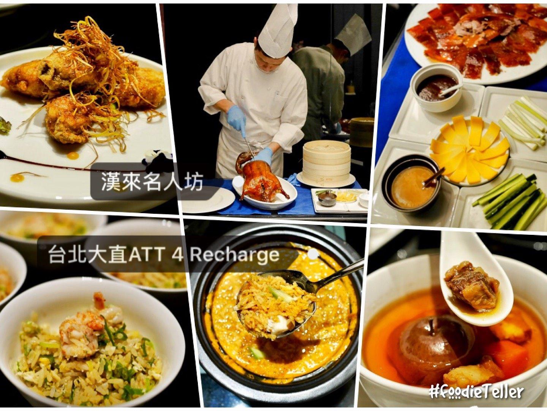 台北大直ATT美食|漢來名人坊高級粵菜 香港師傅桌邊表演京式片皮鴨!