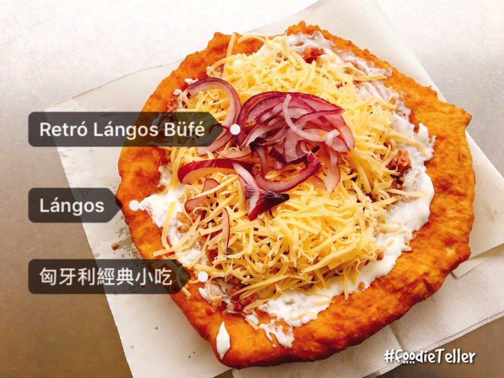 匈牙利|布達佩斯平民經典小吃Lángos蘭戈斯!街頭人氣店Retró Lángos Büfé!