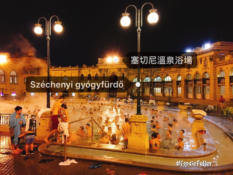 匈牙利布達佩斯溫泉|塞切尼溫泉浴場票價時段介紹 歐洲最大宮廷溫泉浴場!
