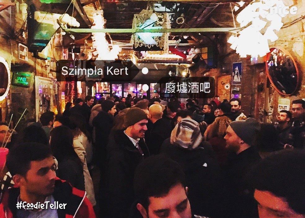 匈牙利布達佩斯廢墟酒吧|此生必去最狂廢墟酒吧Szimpla Kert!我心中第一名酒吧!