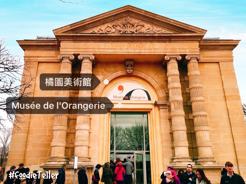 法國橘園美術館|莫內的睡蓮真跡都在Musée de l'Orangerie!