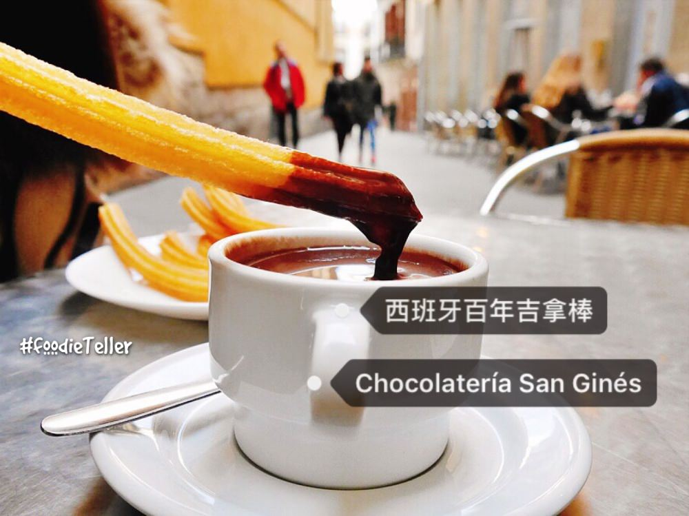 西班牙吉拿棒|馬德里必吃百年吉拿棒炸油條老店Chocolatería San Ginés!