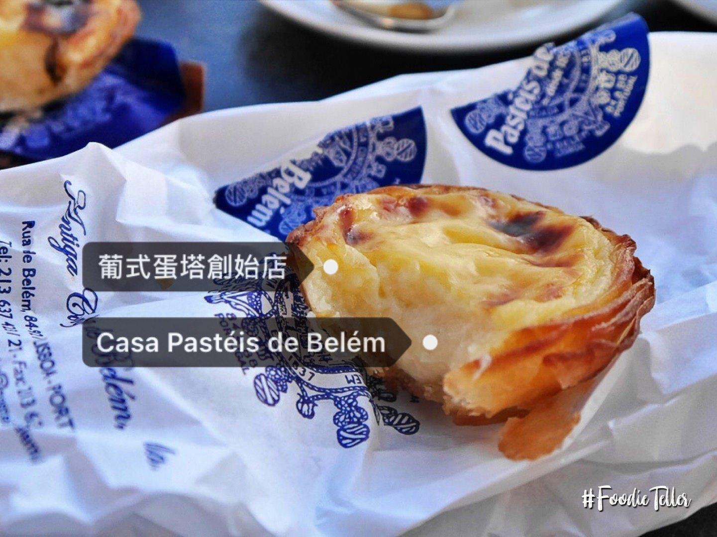 葡萄牙里斯本必吃蛋塔|葡式蛋塔創始店Pastéis de Belém貝倫區百年老店!