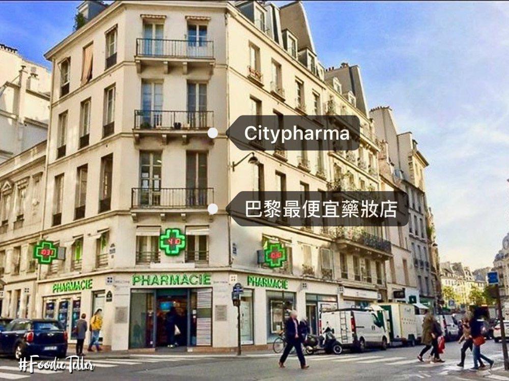 法國藥妝必買2019|最新巴黎藥妝Citypharma 法國當地人愛用品牌大公開!