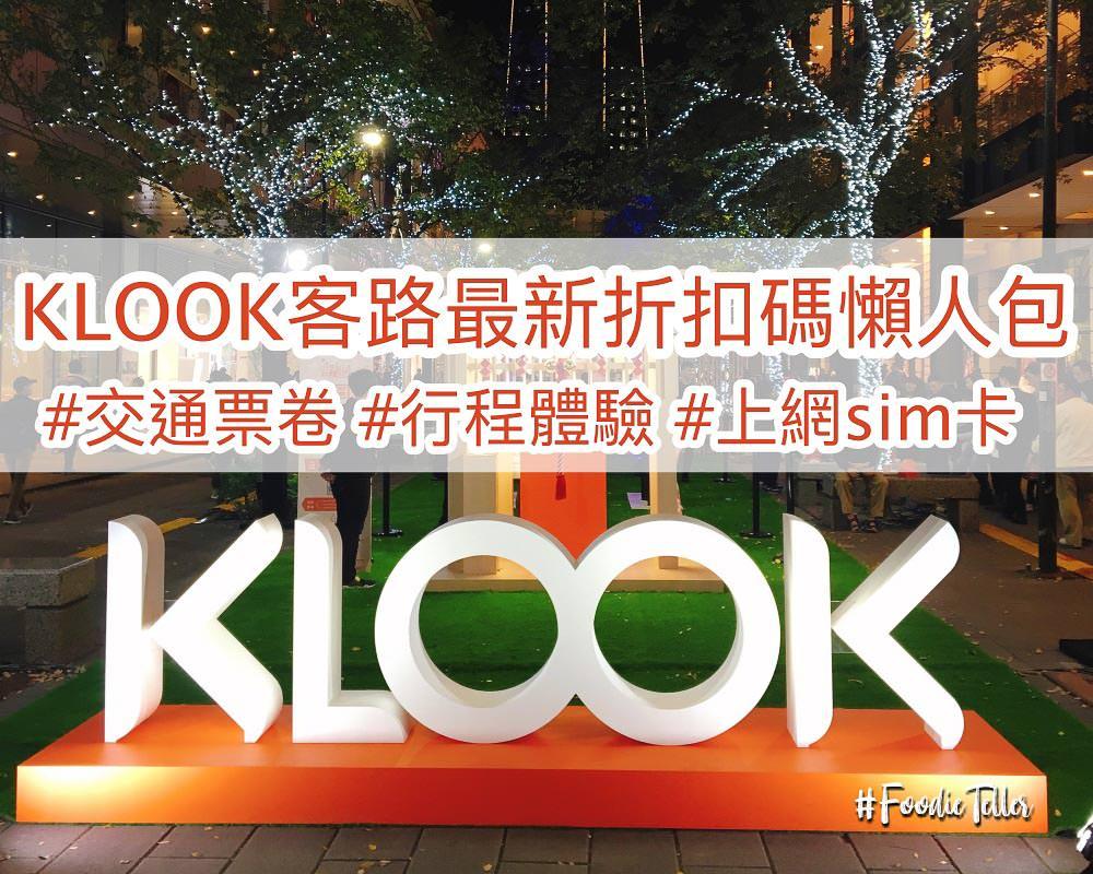 2020 9月Klook折扣碼優惠|最新熱門飯店自助餐卷火鍋燒肉吃到飽懶人包!