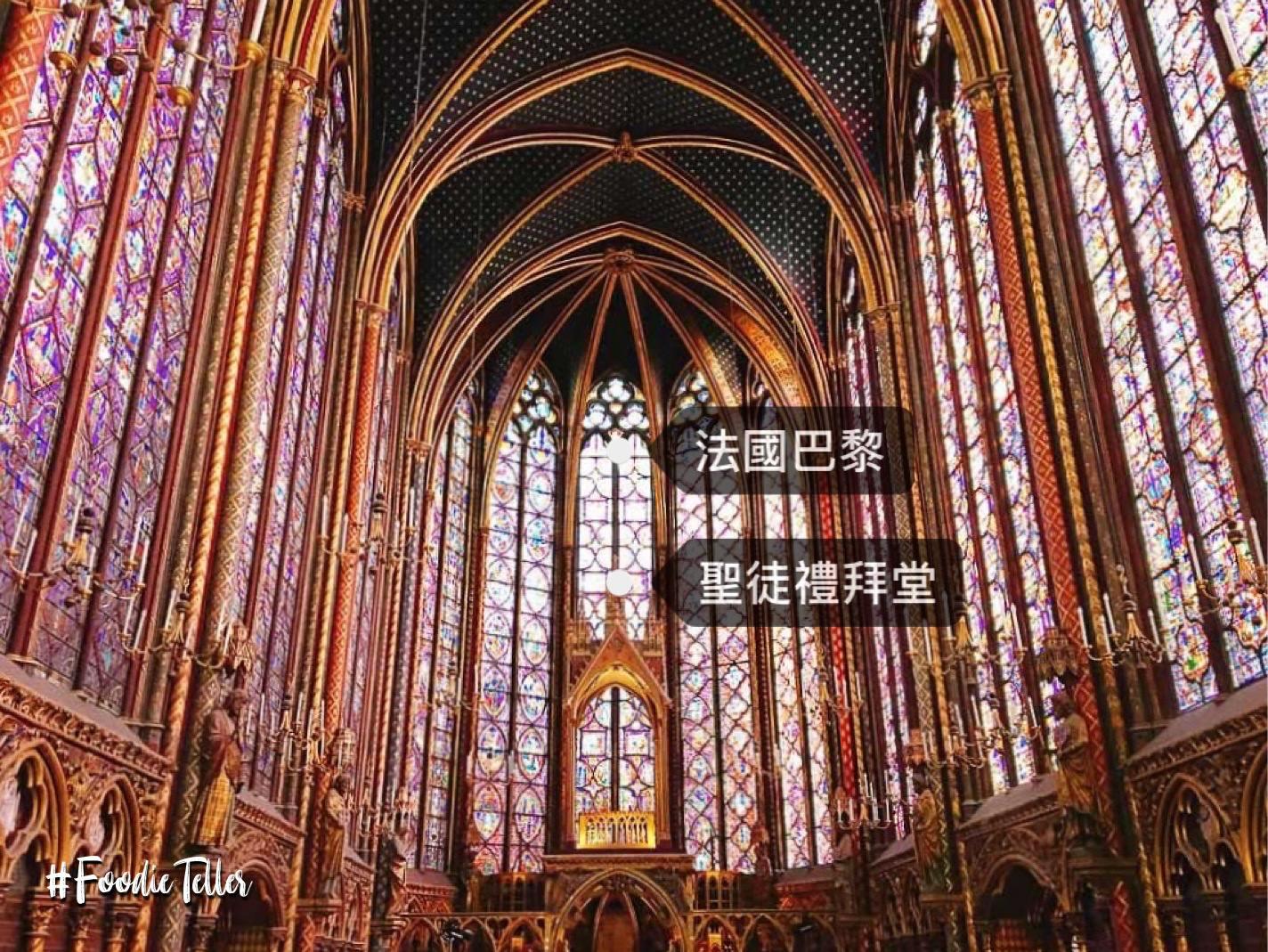 法國巴黎聖徒禮拜堂|全世界最美的歌德教堂之一超美彩繪玻璃 Sainte Chapelle!