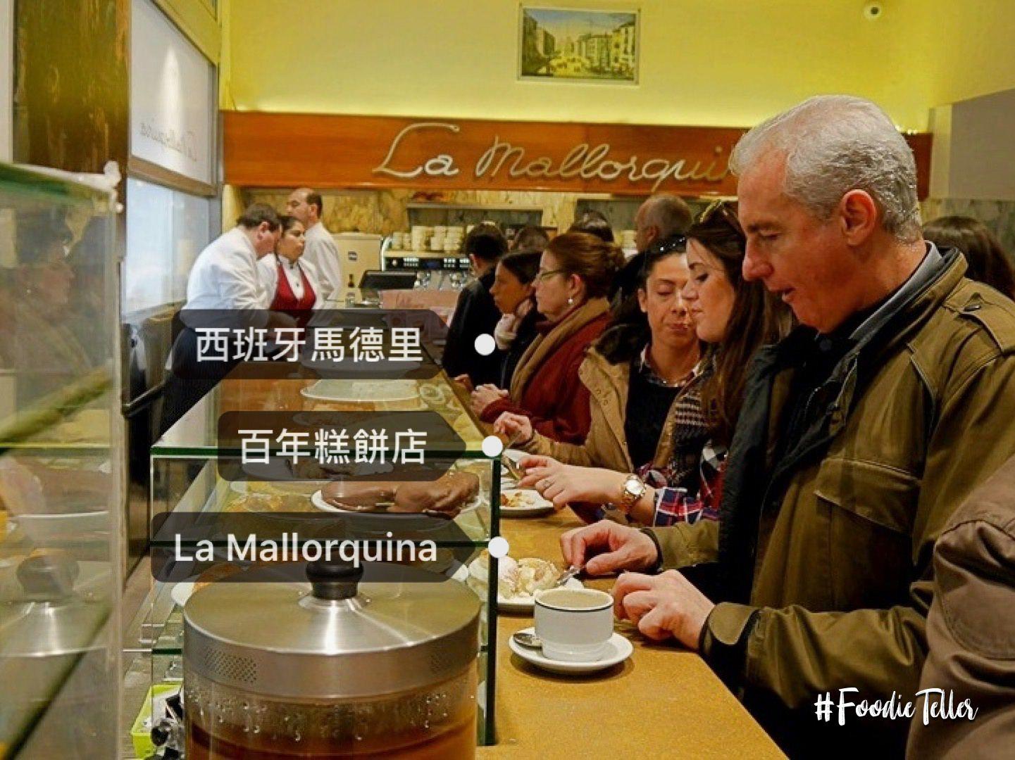 西班牙馬德里甜點|當地百年糕餅店La Mallorquina當地人願意為他站著吃!