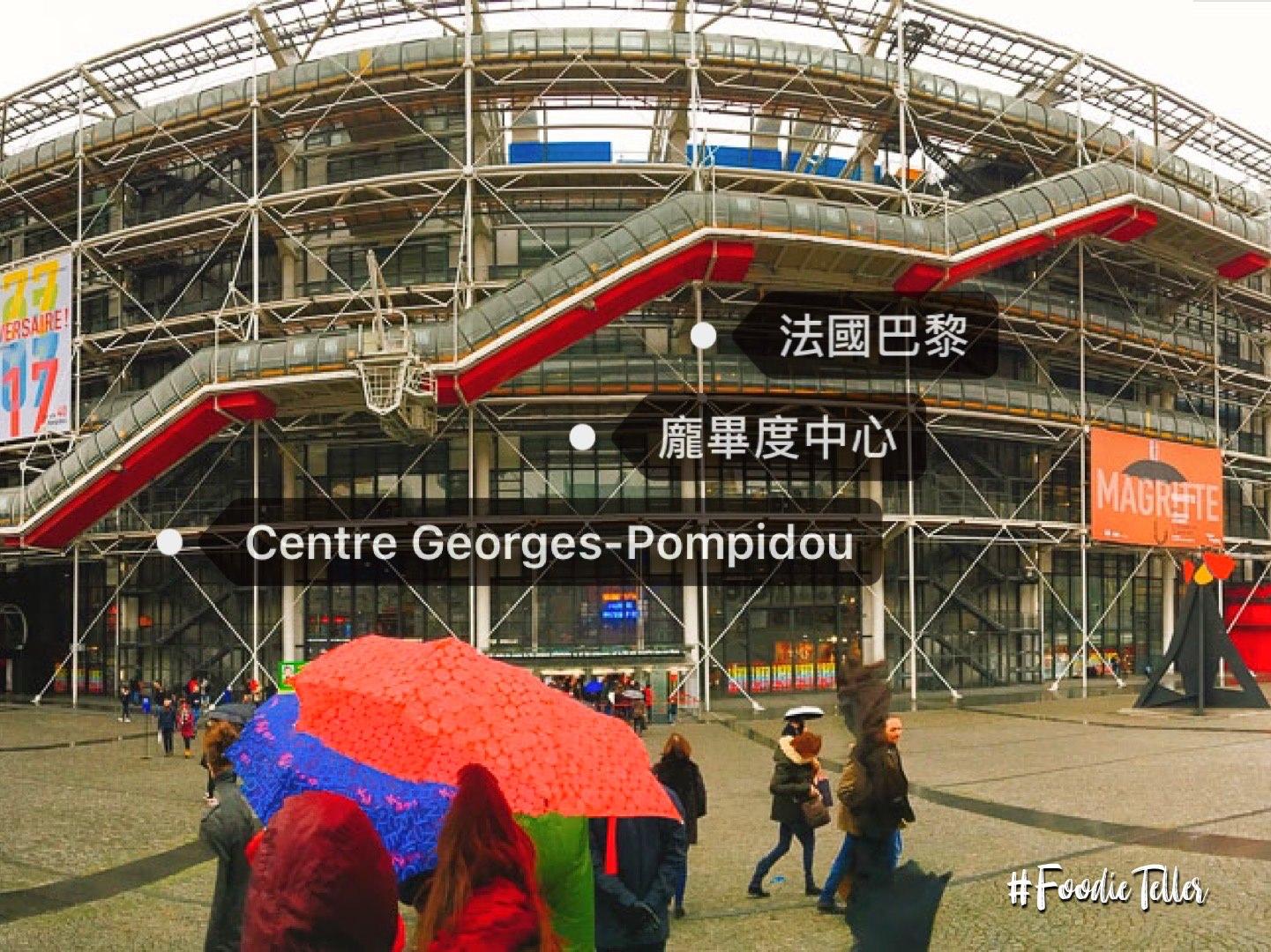 法國巴黎龐度中心|現代藝術藏品之最巴黎三大博物館  Centre Georges-Pompidou