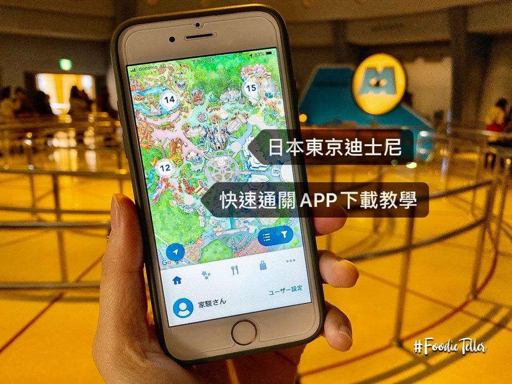 2020東京迪士尼快速通關APP下載教學|註冊登入使用步驟抽FP必玩遊樂設施必吃美食!