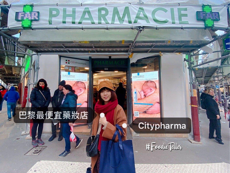 2020法國巴黎藥妝必買清單Citypharma最詳細藥妝價格與台灣價差大公開!