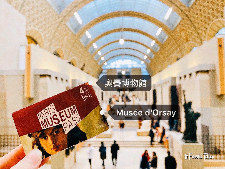 法國巴黎奧賽博物館|必看梵谷典藏作品用巴黎博物館通行証讓你快速通關!
