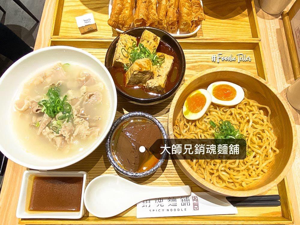 台北大師兄銷魂麵舖信義店|新光三越A11美食麻辣鴨血豆腐拌麵!