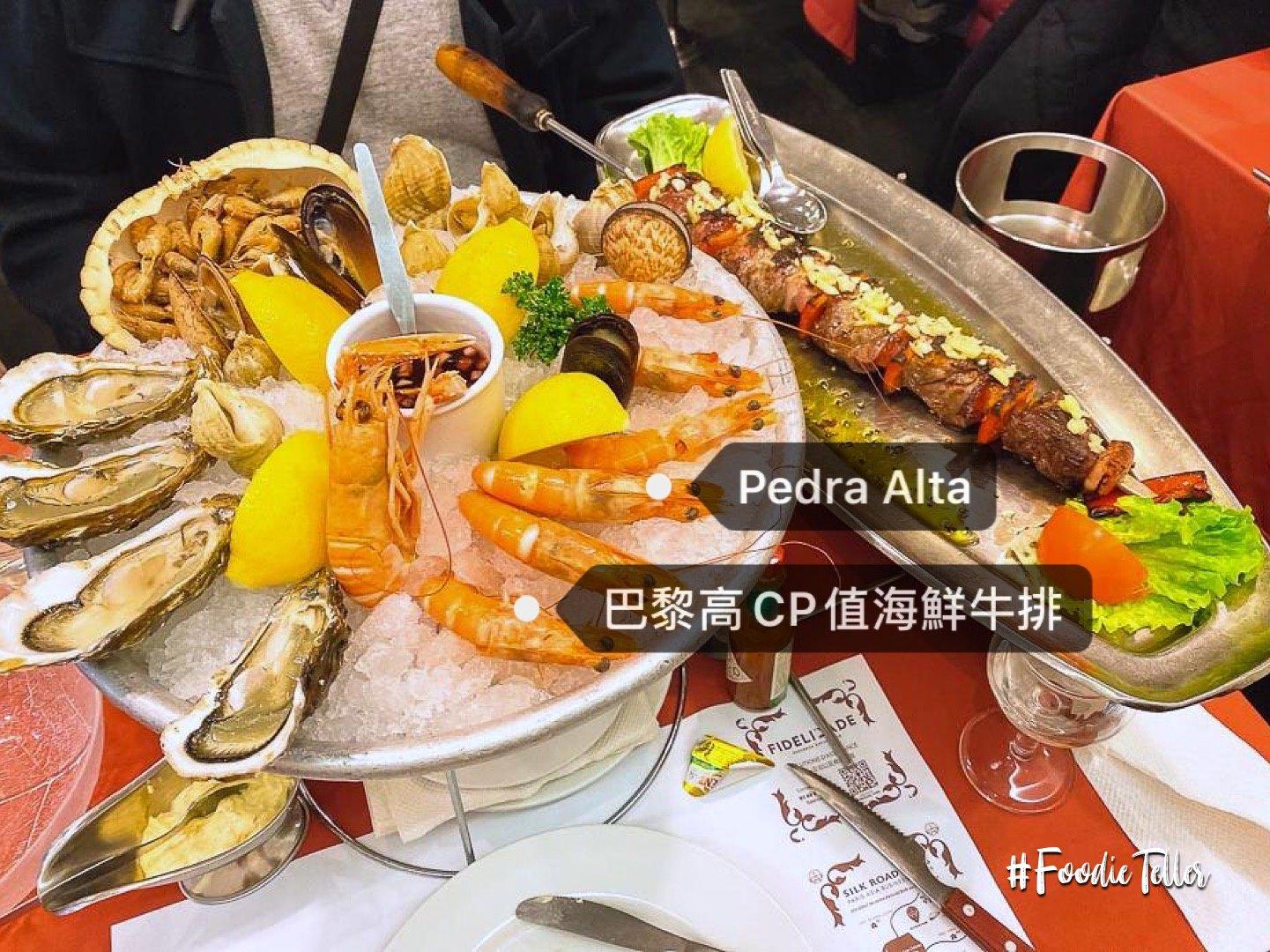 法國巴黎海鮮牛排餐廳|Pedra Alta 高CP值香榭麗舍大道餐廳推薦!