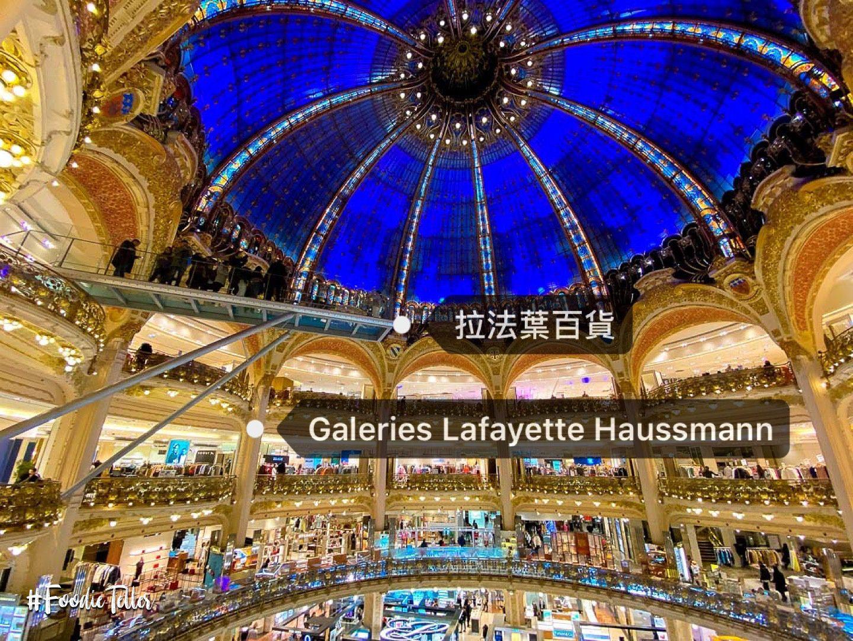 法國巴黎拉法葉百貨必買|老佛爺百貨名牌精品超市美食伴手禮Galeries Lafayette!