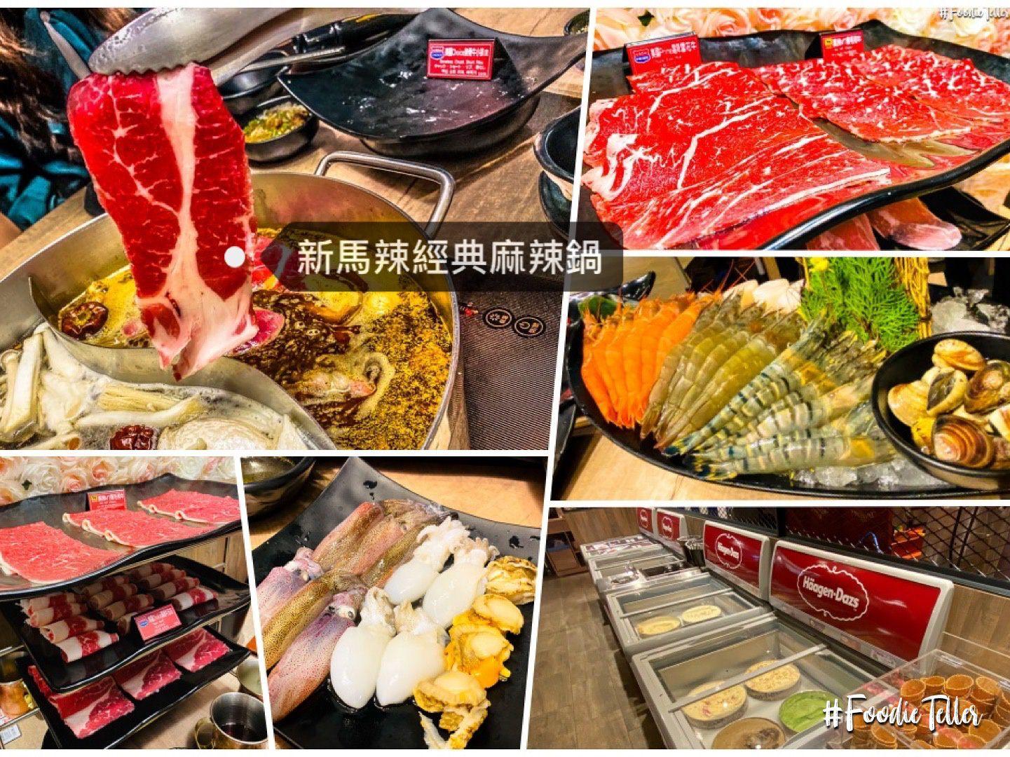 台南新馬辣經典火鍋吃到飽|新馬辣菜單訂位價格澎湃海鮮黑毛和牛啤酒喝到飽!