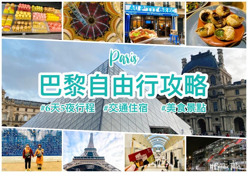 2020巴黎自由行6天5夜行程攻略|巴黎必逛景點必吃美食交通住宿一篇看懂!