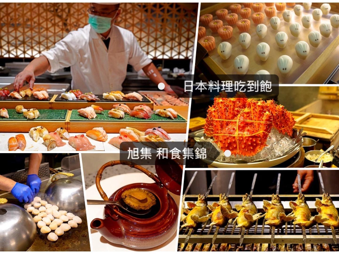 台北日本料理吃到飽旭集|遠百信義A13餐廳推薦晚餐4小時讓你慢慢吃個飽!