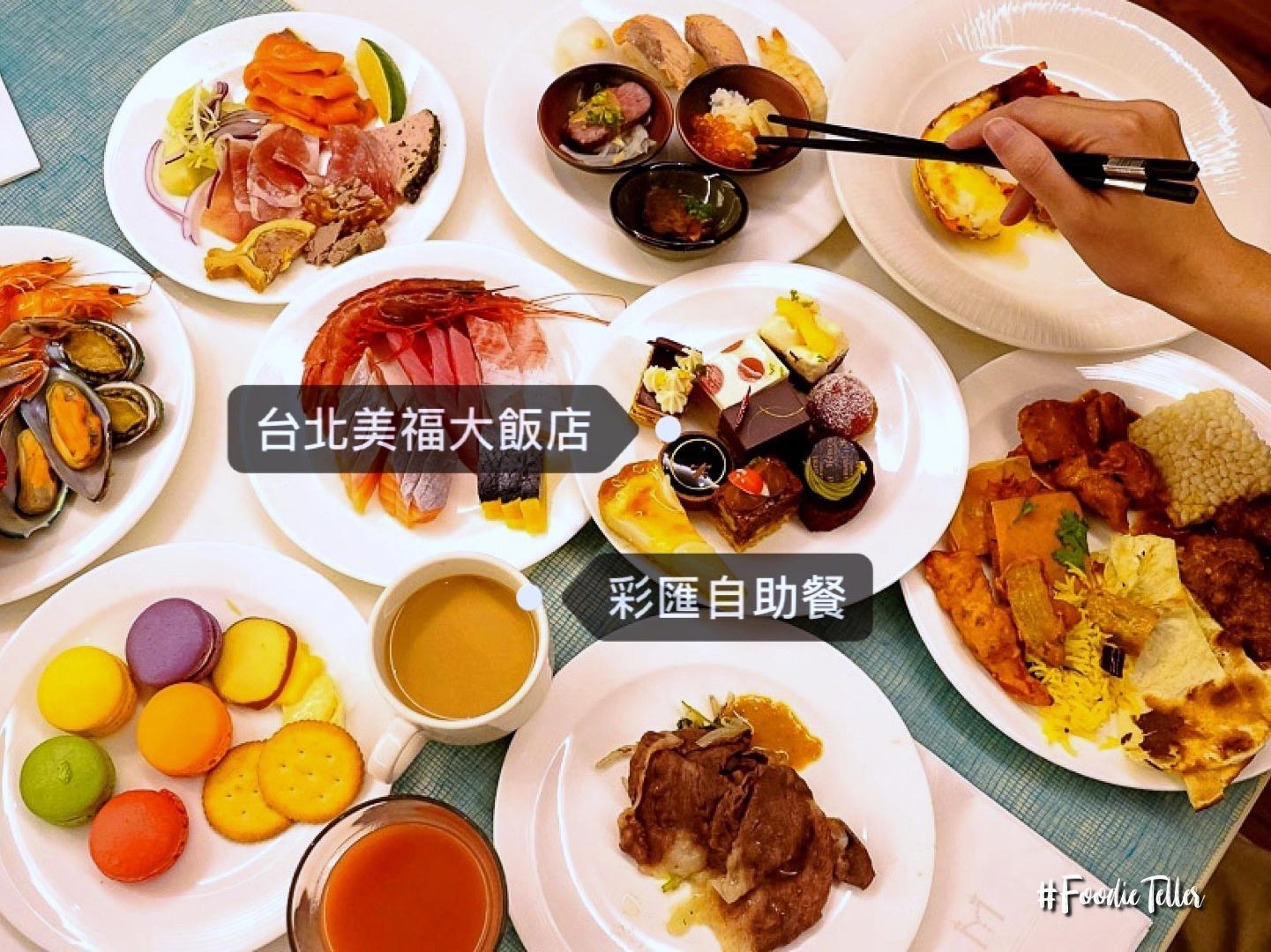 台北大直美福彩匯自助餐Buffet|牛肉控必吃21熟成牛肉麵A5和牛熟成牛排吃到飽!