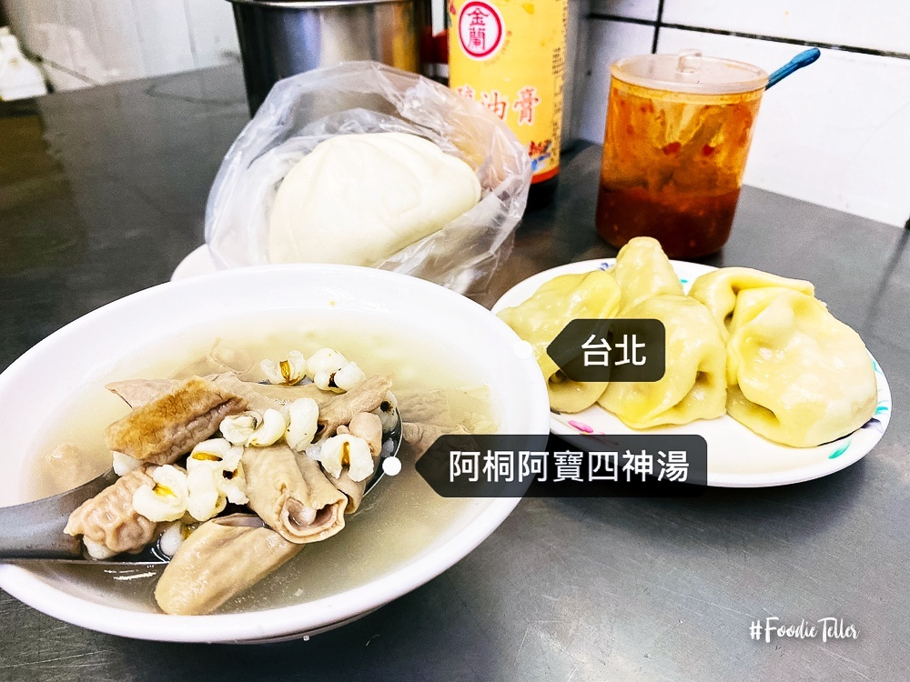 台北雙連站宵夜阿桐阿寶四神湯|四神湯燒賣肉包肉粽一次吃足!
