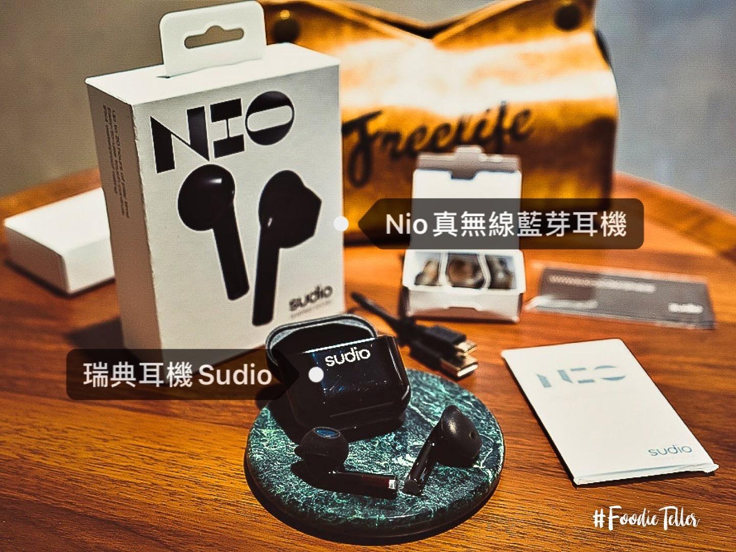 藍芽耳機推薦平價瑞典Sudio耳機品牌|開箱Nio真無線藍牙耳機!