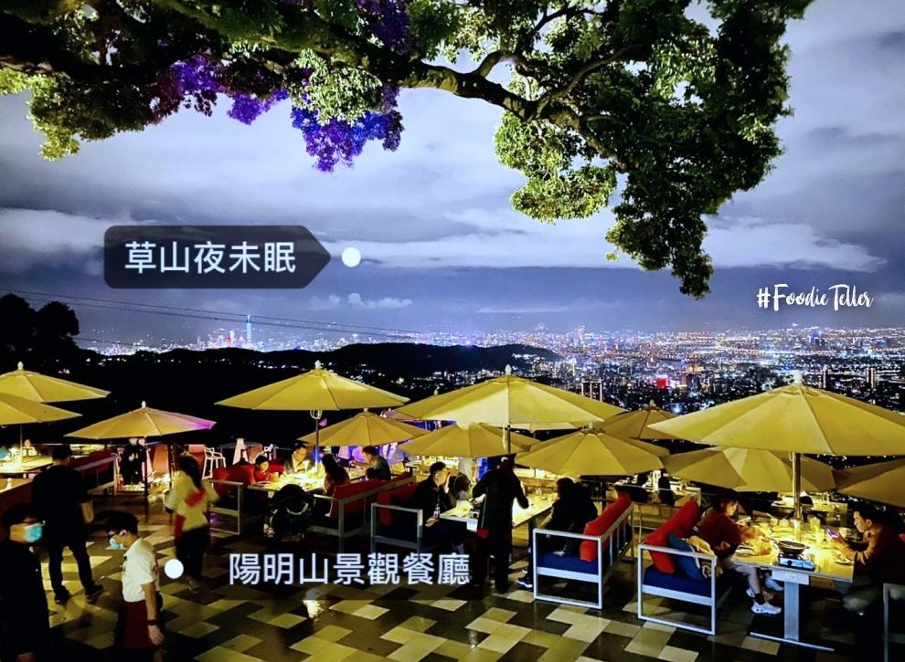 台北景觀餐廳推薦|超人氣陽明山夜景餐廳草山夜未眠菜單電話營業時間!