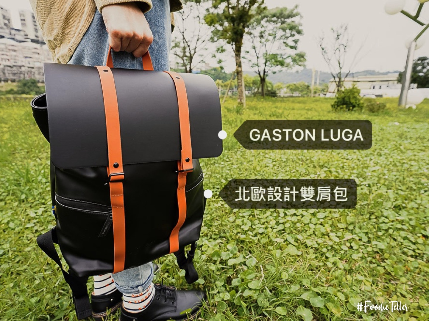 北歐設計雙肩包Gaston Luga折扣碼|高質感13吋電腦包防水皮革!