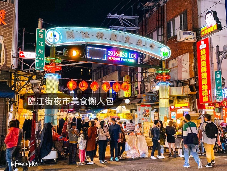 2021台北臨江街夜市美食懶人包|20間在地人推薦必吃美食一篇掌握!