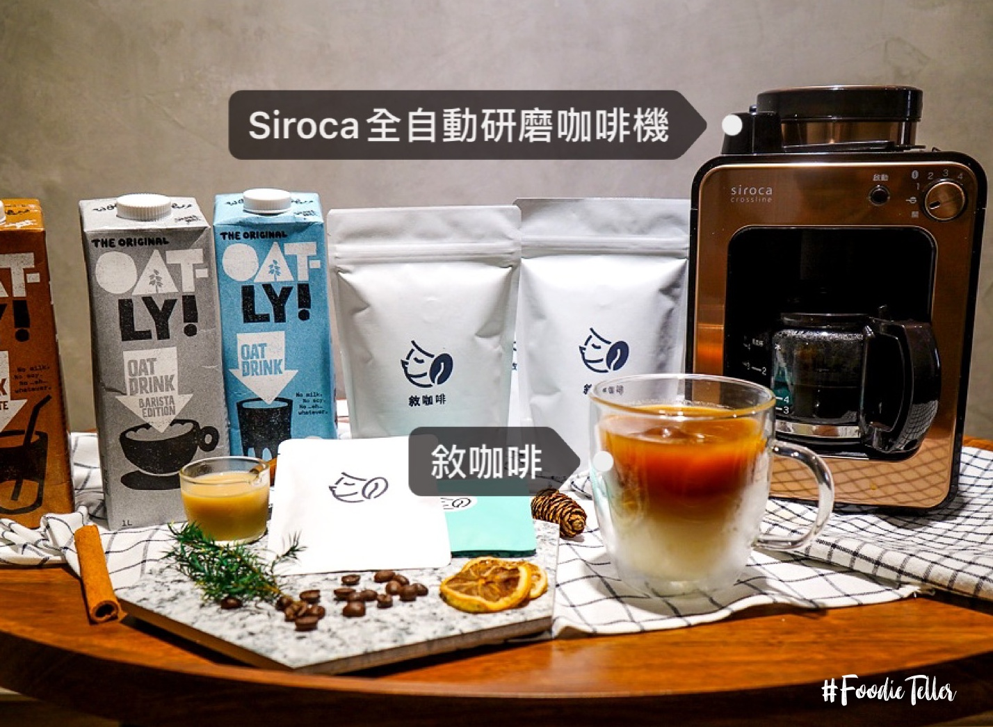 全自動咖啡機推薦開箱Siroca|敘咖啡配上瑞典Oatly燕麥奶根本懶人絕配!