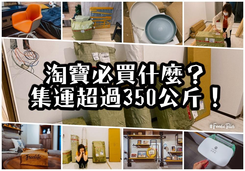 淘寶必買推薦超過350公斤!淘寶官方直郵新家佈置傢俱必買哪些高CP值好物?