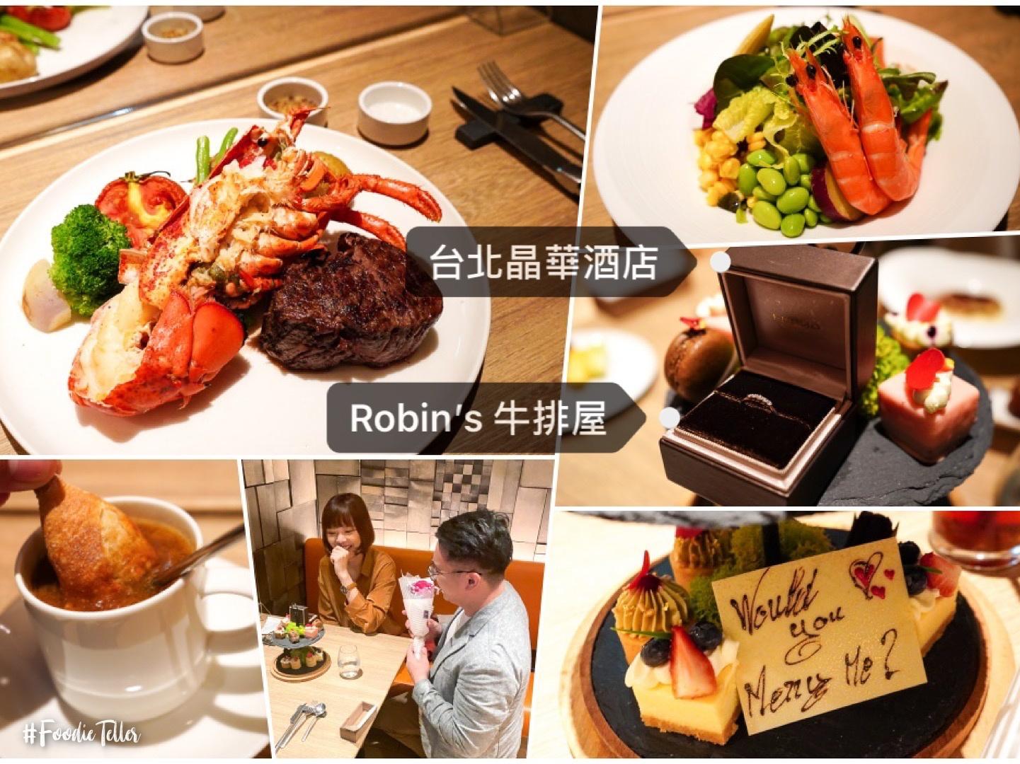 求婚餐廳推薦台北晶華酒店Robin's牛排屋|豪華海陸龍蝦菲力配甜點求婚盅!