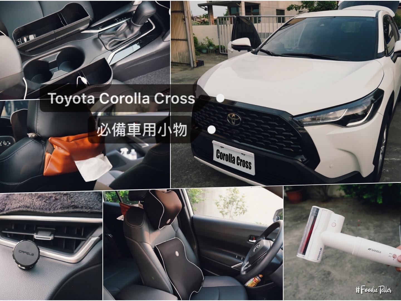 國民神車Toyota CC  Corolla Cross車用小物推薦車用吸塵器/手機架/椅墊/面紙套/小圓鏡!