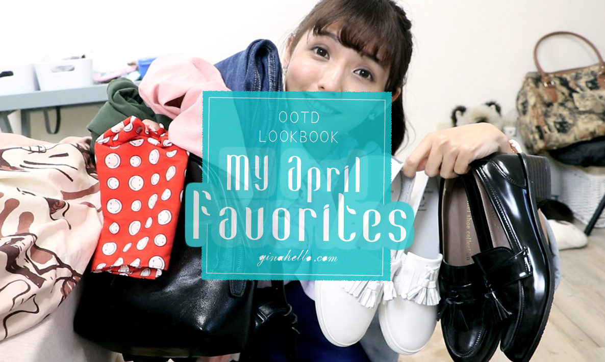 影音|我的日常搭配愛用品|2016 April OOTD Favorites