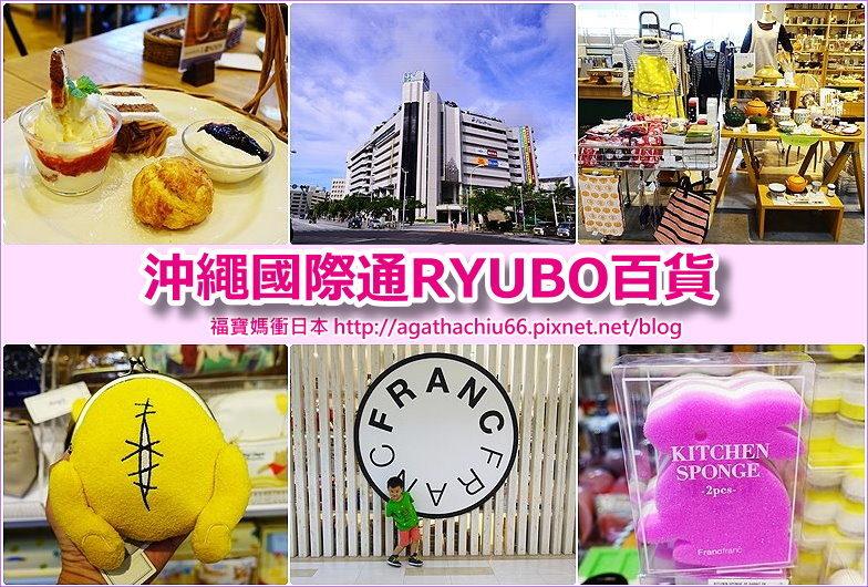 page 沖繩201610 國際通Ruybo2.jpg