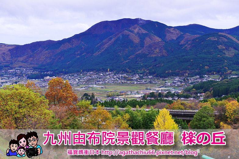 [九州大分湯布院美食] 由布院景觀餐廳 檪の丘,順遊九重夢大吊橋,看見不一樣的湯布院