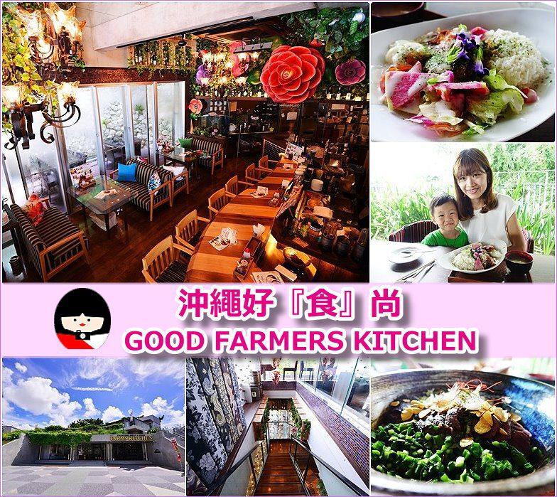 page 沖繩GOOD FARMERS KITCHEN 4.jpg