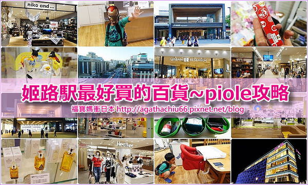 page 姬路piole 2.jpg