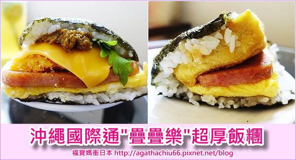 page 國際通牧志市場飯糰2.jpg
