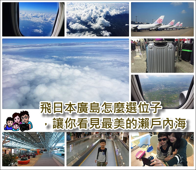 封面_Final.jpg - 日本廣島自由行飛機座位怎麼選