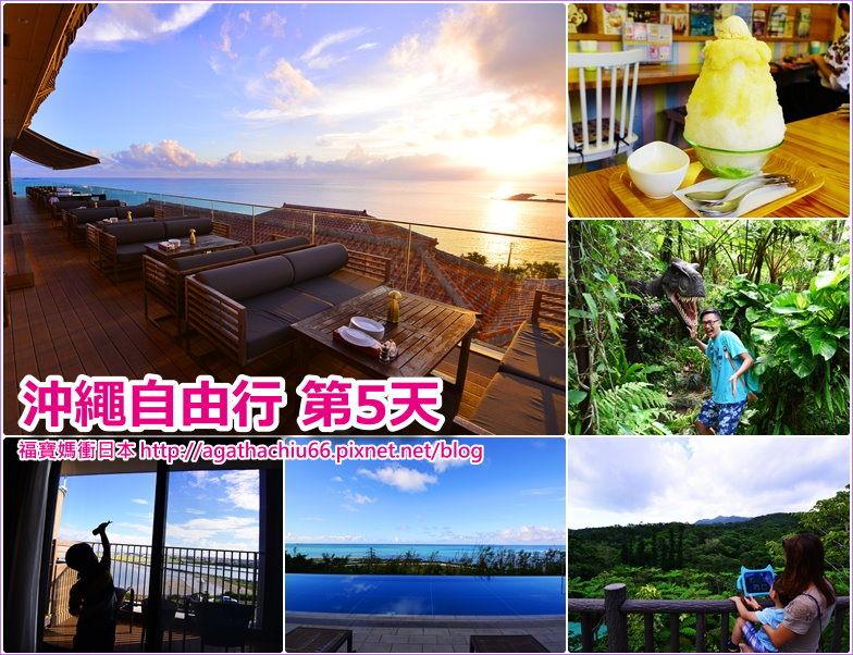 page day 沖繩201610行程總覽5.jpg