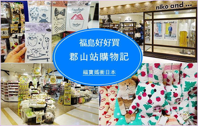 page 福島郡山站購物1.jpg